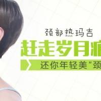 热玛吉颈部除皱 改善颈部老态 做逆龄美女