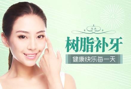 北京3m纳米树脂补牙
