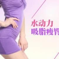 南昌水动力吸脂瘦臀部
