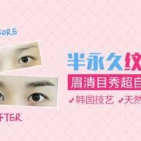 郑州韩式半永久纹眉 躺着睡着都一样的美