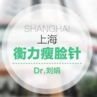 上海兰州衡力瘦脸针 单次 限购一次 仅限新客 拯救大咬肌硬腮帮 发日记价