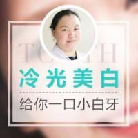 广州冷光美白牙齿 冷光美白 仅980元/次 专业医生操作 效果可维持2年左右