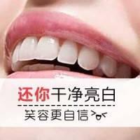 上海牙齿冷光美白 双11特惠 洗牙加冷光美白 让牙齿高阶亮白 幸福就要笑出来 ,每人限购一次!