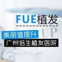 广州FUE美人尖种植   专业医师操作   低损伤高成活  给你美丽秀发
