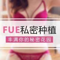 广州FUE私密种植 私密重塑 让你的他更满意舒心