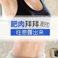 水动力吸脂吸走肥胖 性感加倍