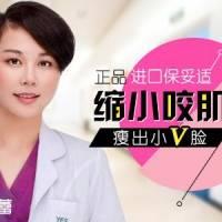 宁波颜术开店特惠 巨便宜进口瘦脸针2999元,30天内消费有效 仅限前十名