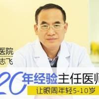 眼周年轻化手术 让你年轻5-10岁