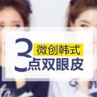 微创韩式三点双眼皮三点定位 效果自然 仅需999元