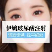 正品韩国进口玻尿酸 放心注射 除皱塑形 肌肤饱满年轻