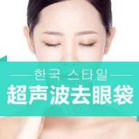 韩式超声波去眼袋 告别眼袋更精神