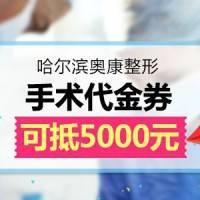 仅售4250元整形手术代金券 可抵5000元!新年等你变美! 本券可重复购买,叠加使用!