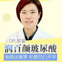 韩范注射技术黎星专家 翘鼻尖下巴打造女神范
