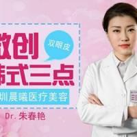 深圳韩式三点双眼皮手术 院内主推专家手术,韩式微创定点,还你闪亮电眼