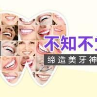 韩式半隐形 陶瓷托槽 牙齿矫正套餐价