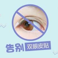 埋线双眼皮 告别单眼皮 打造自然灵动大眼