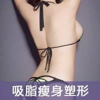 韩式智能定位瘦身 瘦腰腹 瘦腿 分层吸脂不反弹