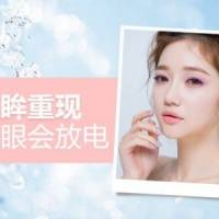 深圳双眼皮修复 品质保证 公立二甲 拯救不完美眼睛 给你第二次机会 重新绽放美丽