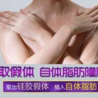 北京假体取出同时做自体脂肪隆胸  拯救乳房 同取同做