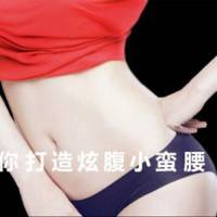 北京腰腹吸脂 高清扫描式吸脂技术 吸脂不出血 安全快速 术后平整无痕