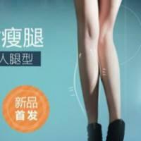 注射瘦腿针 轻松拥有纤长小腿 短裙短裤大胆穿