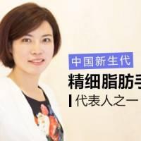 北京超声波面部溶脂 新生代精品脂肪手术代表人黎星  击碎脂肪 收紧小V脸