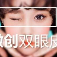 韩式三点微创双眼皮超低价 拥有韩剧女主的清秀大眼