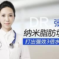 网红追捧专家张菡 纳米超精细脂肪填充 泪沟细纹全改善