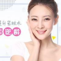 广州3D微创面部提升 紧肤除皱  让时光在脸上倒流  直减2万啊  超值!!!