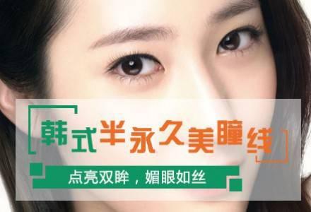 北京半永久美瞳线