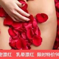 天津激光私密或乳晕漂红 全年免费做 立竿见影 效果如您所见