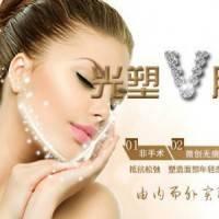 """北京光纤溶脂瘦脸 """"光塑""""V脸塑形 紧致肌肤.塑造年轻容颜"""