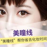 美瞳线专治懒癌,塑造精致眼妆!