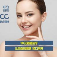 深圳超声波洁牙 超值洁牙套餐 超声波洗牙+抛光+口腔检查!