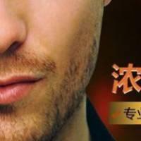 FUE胡须种植 低损伤高成活 效果自然 植出你的男人味!