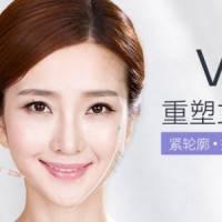 华美22周年庆生物瘦脸特惠原装正品