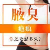 深圳腋臭疤痕修复 离子靶向多维综合祛疤体系 抚平凹凸肌肤