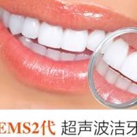 洗牙 薇琳医美 RE升级 EMS2代超声波洁牙