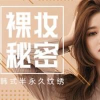 【半永久纹眉】韩式定妆术 星美整形资深纹绣师操作 非对外合作