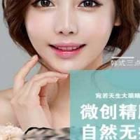 拥有韩剧女主的灵动大眼 微创双眼皮超低价