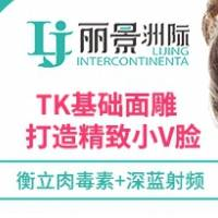 TK基础面雕 打造精致小V脸