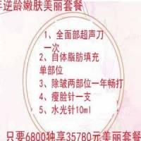 北京抗衰嫩肤套餐 逆龄超声刀瘦脸嫩肤 永葆青春魅力年终优惠
