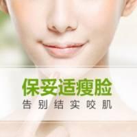 肉毒素注射瘦脸 保妥适瘦脸针 小脸更耐看