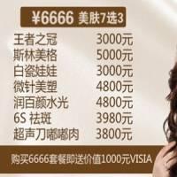 【美肤7选3】美肤套餐 任选3项=6666元