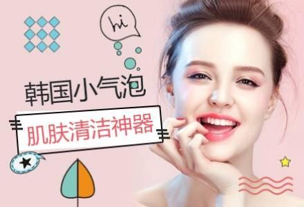 韩国小气泡 毛孔清洁神器 改善皮肤