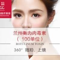 缩小咬肌 改善脸型100单位瘦脸针