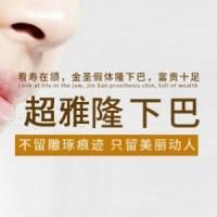 膨体隆下巴 用上万真实案例说话 改善下巴短小后缩
