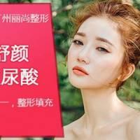 广州舒颜玻尿酸注射美容