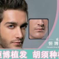 恒博FUE胡须种植 量身定制 打造魅力型男 植出男人味  效果自然
