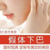 硅胶假体垫下巴 韩式生科假体 成就小V脸